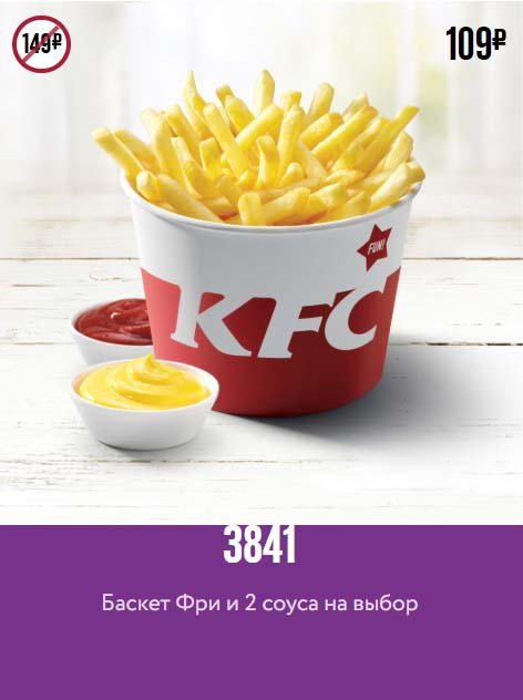 Купон KFC на баскет фри и два соуса