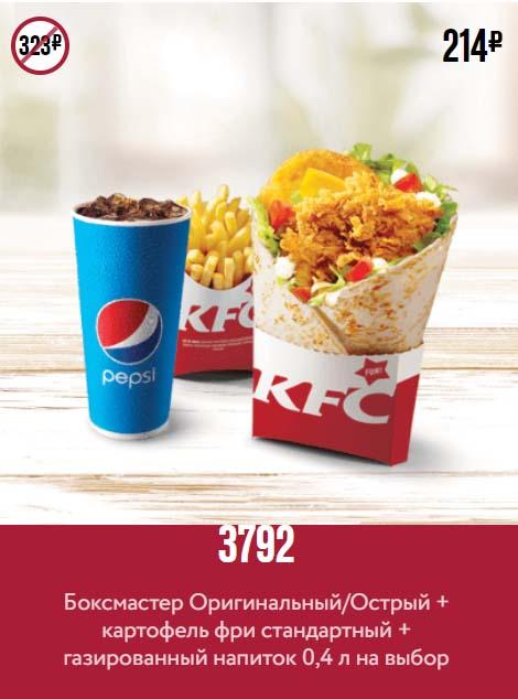 Купон KFC на боксмастер напиток и картофель фри