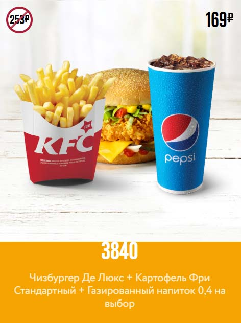 Купон KFC на чизбургер де люкс картофель фри и напиток