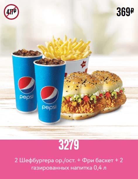 Купон KFC на два шефбургера фри, баскет и два напитка