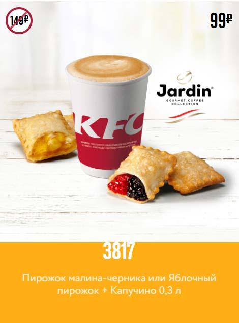 Купон КФС на пирожок и кофе капучино