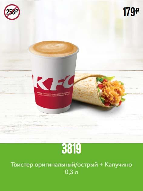 Купон КФС на твистер и кофе капучино