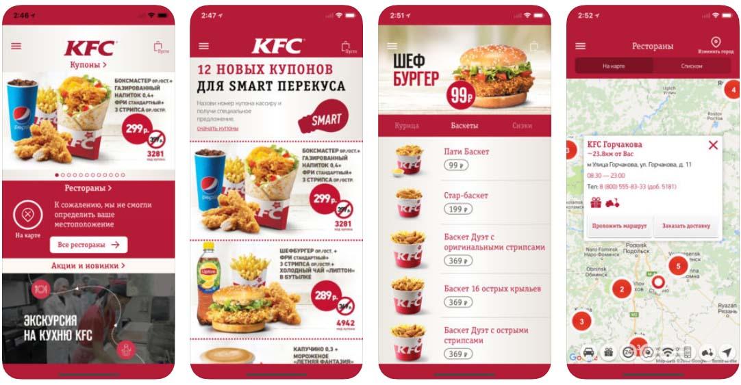 Основные функции приложения KFC