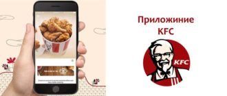 Приложение KFC