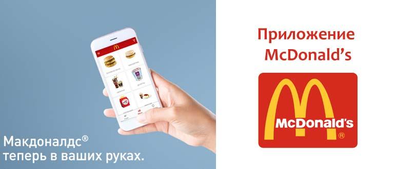 Приложение Макдональдс