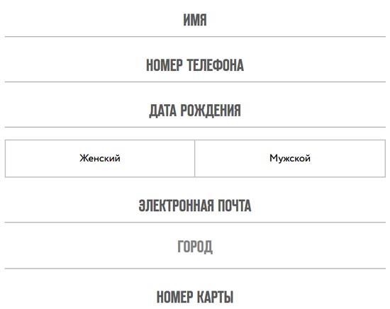 Пример формы регистрации карты автоклуба