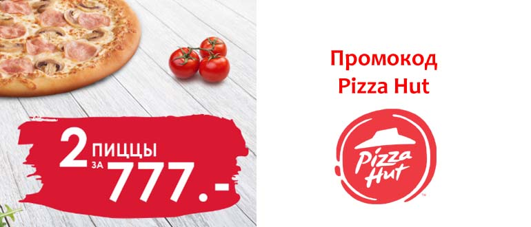 Промокод Pizza Hut