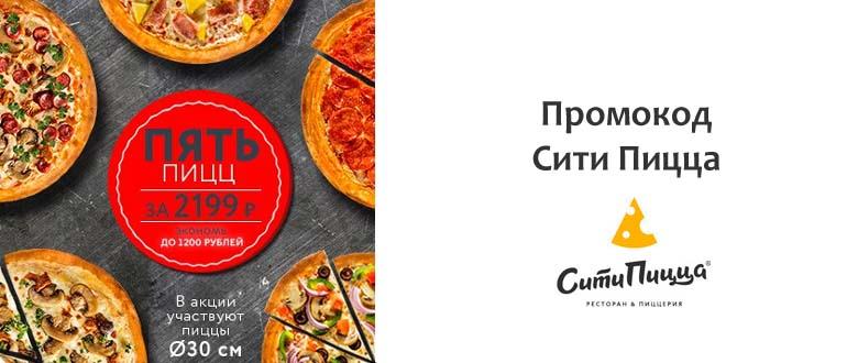 Промокод Сити Пицца