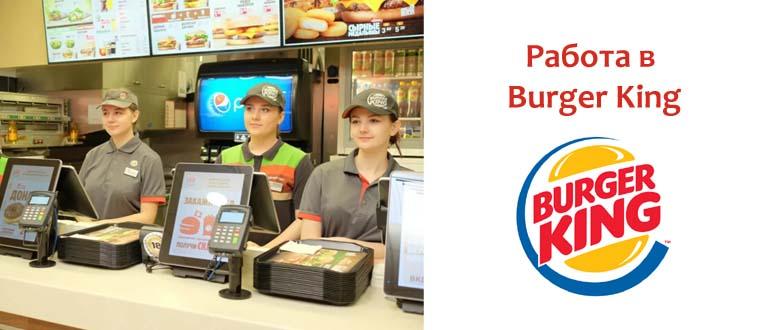 Работа в Бургер Кинг