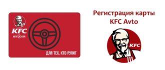 Регистрация карты KFC Avto
