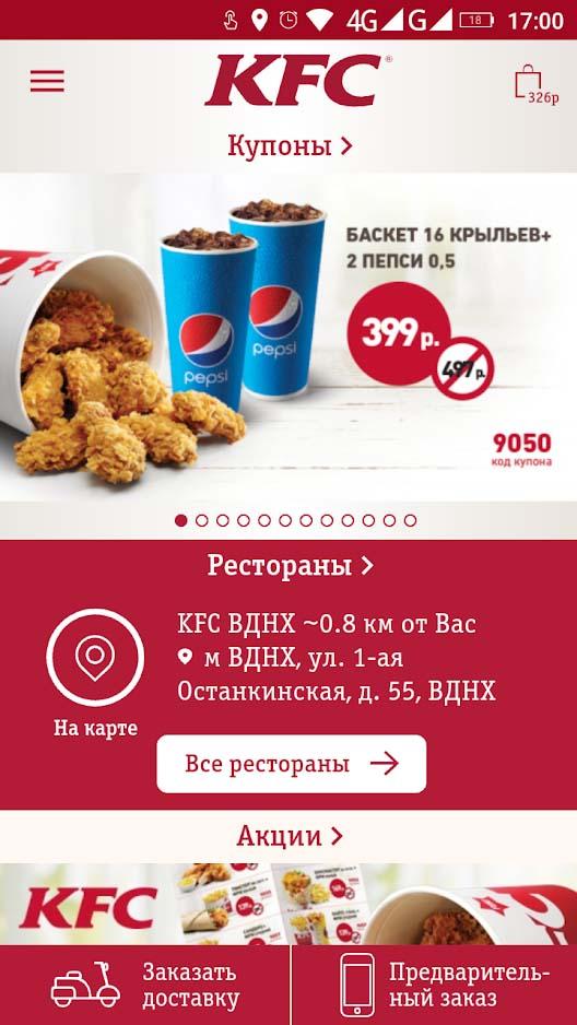 Рестораны в приложении KFC