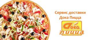 Сервис доставки Дока Пицца