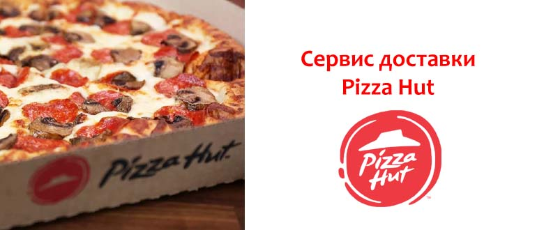 Сервис доставки Pizza Hut