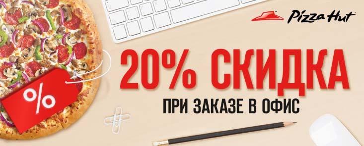 Скидка 20 процентов при заказе в офис