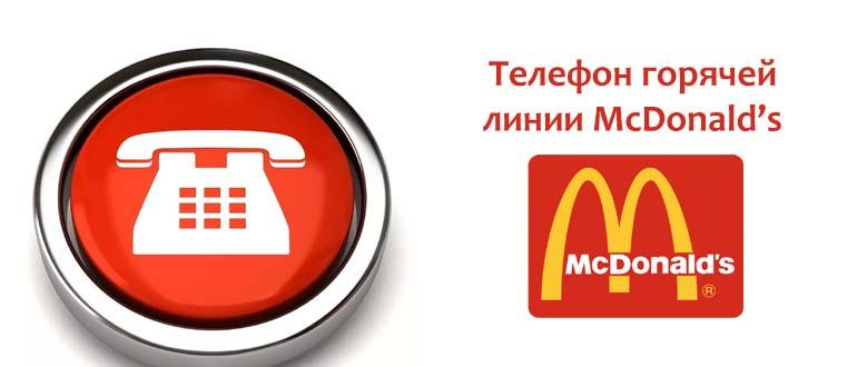 Телефон горячей линии Макдональдс
