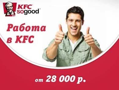 Зарплата в KFC