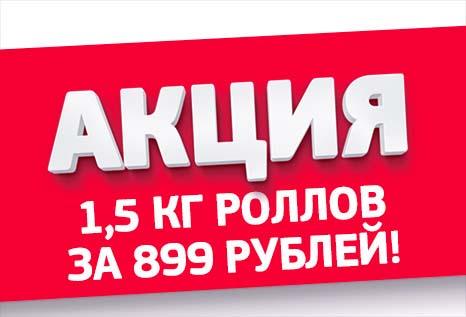 1,5 кг роллов ВСЕГО за 899 рублей