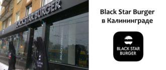 Блэк Стар Бургер в Калининграде