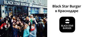 Блэк Стар Бургер в Краснодаре