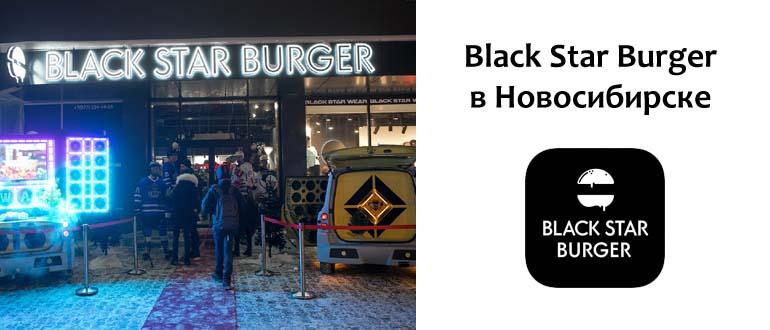 Блэк Стар Бургер в Новосибирске