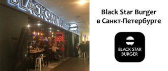 Блэк Стар Бургер в Санкт-Петербурге