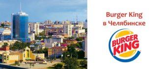 Бургер Кинг в Челябинске
