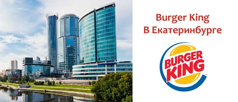 Бургер Кинг в Екатеринбурге