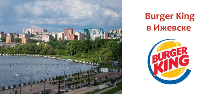 Бургер Кинг в Ижевске
