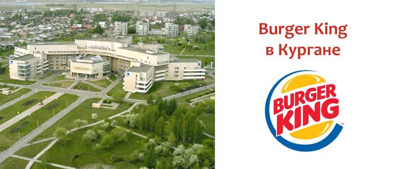 Бургер Кинг в Кургане