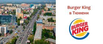 Бургер Кинг в Тюмени