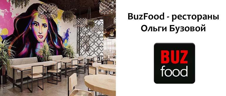 BuzFood - рестораны Ольги Бузовой