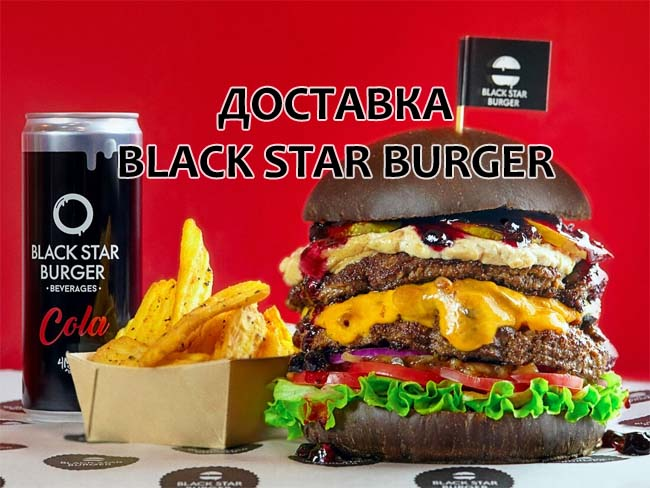 Доставка Black Star Burger