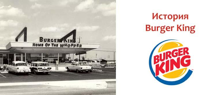 История Бургер Кинг