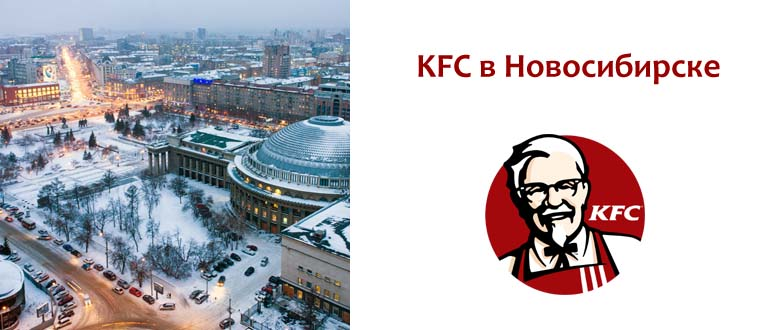 KFC в Новосибирске