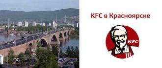 КФС в Красноярске