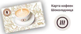 Карта кофеен Шоколадница
