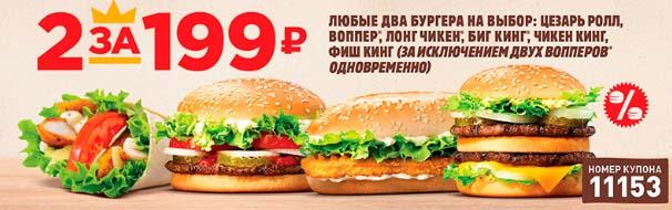 Купон Бургер Кинг 2 за 199