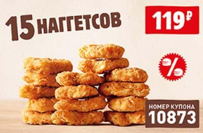 Купон Бургер Кинг на 15 Наггетсов