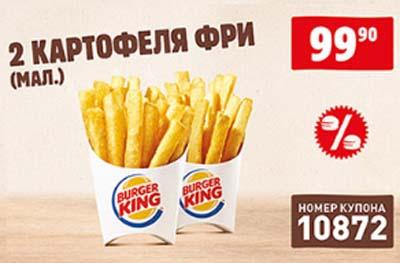 Купон Бургер Кинг на 2 Картофеля Фри