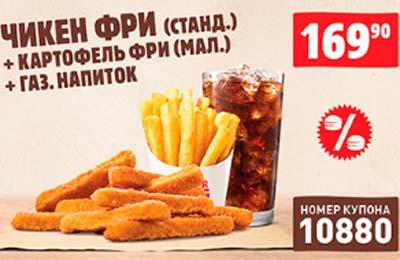 Купон Бургер Кинг на Чикен Фри