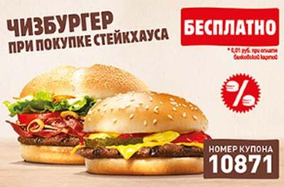 Купон Бургер Кинг на Чизбургер