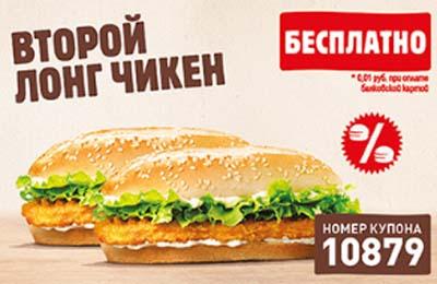 Купон Бургер Кинг на Лонг Чикен