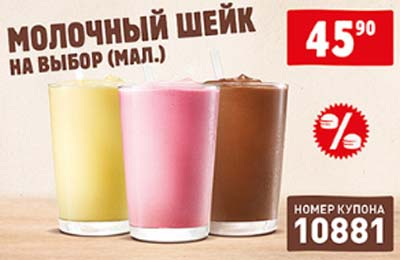 Купон Бургер Кинг на Молочный Шейк