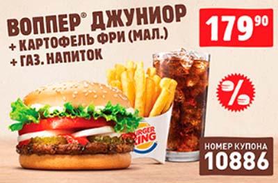 Купон Бургер Кинг на Воппер Джуниор