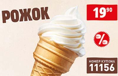 Купон Бургер Кинг на мороженное Рожок