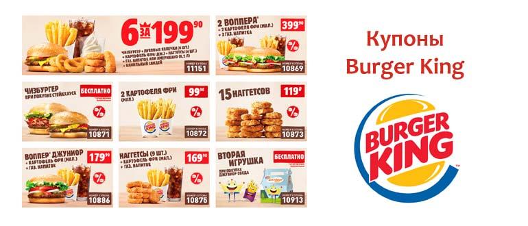Купоны Бургер Кинг