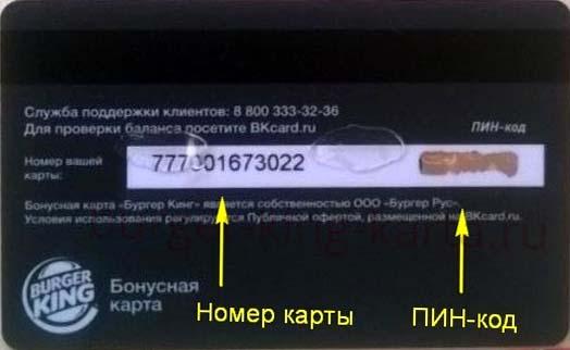 Номер карты и пин код