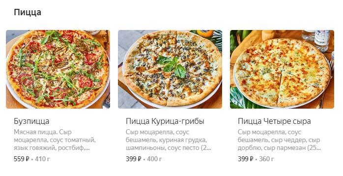 Пицца БузФуд
