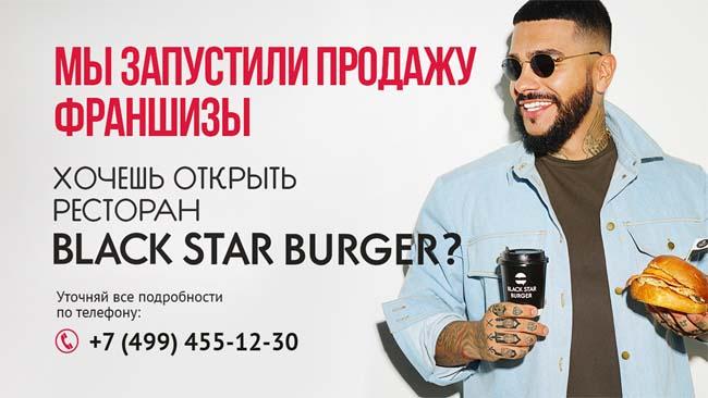 Покупка франшизы Блэк Стар Бургер
