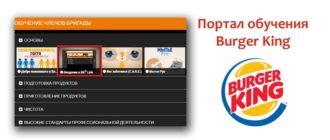 Портал обучения Бургер Кинг